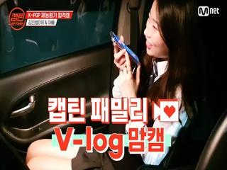 [캡틴] 패밀리 V-log 맘캠 | K-POP 재능평가 합격캠 #김한별