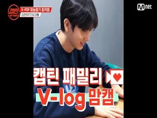 [캡틴] 패밀리 V-log 맘캠 | K-POP 재능평가 합격캠 #김현우