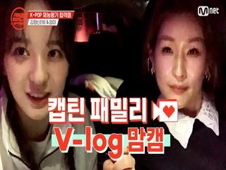 [캡틴] 패밀리 V-log 맘캠 | K-POP 재능평가 합격캠 #김형신