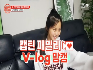 [캡틴] 패밀리 V-log 맘캠 | K-POP 재능평가 합격캠 #남유주