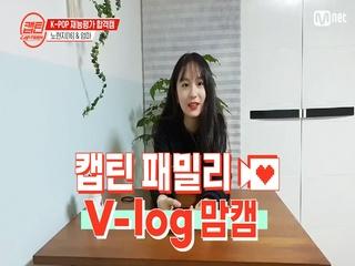 [캡틴] 패밀리 V-log 맘캠 | K-POP 재능평가 합격캠 #노현지
