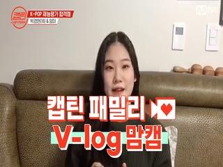 [캡틴] 패밀리 V-log 맘캠 | K-POP 재능평가 합격캠 #박경현