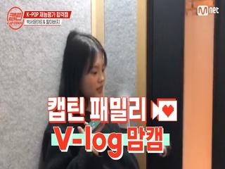[캡틴] 패밀리 V-log 맘캠 | K-POP 재능평가 합격캠 #박서윤