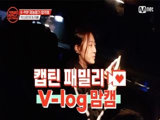 [캡틴] 패밀리 V-log 맘캠 | K-POP 재능평가 합격캠 #박소윤