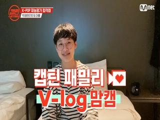 [캡틴] 패밀리 V-log 맘캠 | K-POP 재능평가 합격캠 #박해원