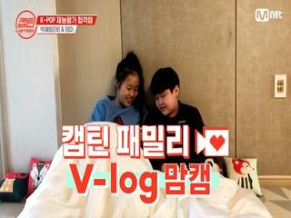 [캡틴] 패밀리 V-log 맘캠 | K-POP 재능평가 합격캠 #박혜림
