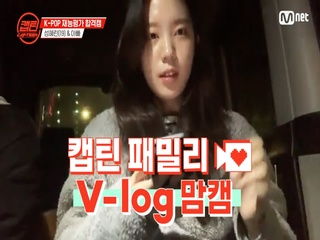 [캡틴] 패밀리 V-log 맘캠 | K-POP 재능평가 합격캠 #성혜린