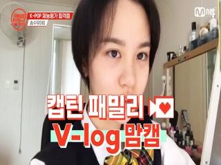 [캡틴] 패밀리 V-log 맘캠 | K-POP 재능평가 합격캠 #송수우