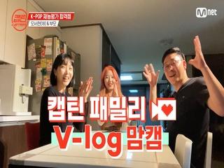 [캡틴] 패밀리 V-log 맘캠 | K-POP 재능평가 합격캠 #오서현