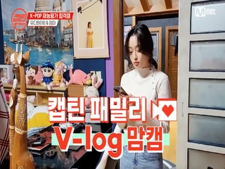 [캡틴] 패밀리 V-log 맘캠 | K-POP 재능평가 합격캠 #유다원