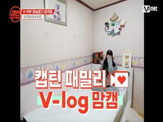 [캡틴] 패밀리 V-log 맘캠 | K-POP 재능평가 합격캠 #유민하