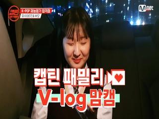 [캡틴] 패밀리 V-log 맘캠 | K-POP 재능평가 합격캠 #유수아