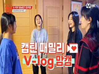 [캡틴] 패밀리 V-log 맘캠 | K-POP 재능평가 합격캠 #유아연