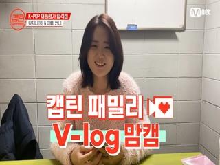 [캡틴] 패밀리 V-log 맘캠 | K-POP 재능평가 합격캠 #유지니