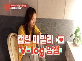 [캡틴] 패밀리 V-log 맘캠 | K-POP 재능평가 합격캠 #윤민서