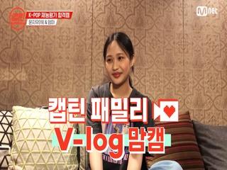 [캡틴] 패밀리 V-log 맘캠 | K-POP 재능평가 합격캠 #윤지우