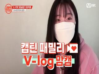 [캡틴] 패밀리 V-log 맘캠 | K-POP 재능평가 합격캠 #이서빈