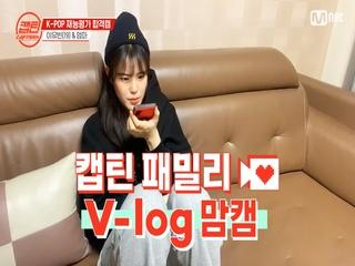 [캡틴] 패밀리 V-log 맘캠 | K-POP 재능평가 합격캠 #이유빈