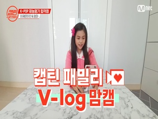 [캡틴] 패밀리 V-log 맘캠 | K-POP 재능평가 합격캠 #이재은