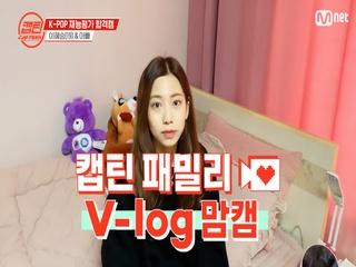 [캡틴] 패밀리 V-log 맘캠 | K-POP 재능평가 합격캠 #이혜승