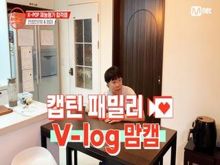 [캡틴] 패밀리 V-log 맘캠 | K-POP 재능평가 합격캠 #전정인