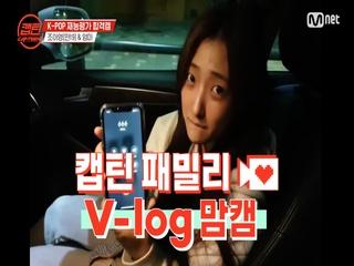 [캡틴] 패밀리 V-log 맘캠 | K-POP 재능평가 합격캠 #조아영