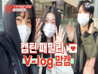 [캡틴] 패밀리 V-log 맘캠 | K-POP 재능평가 합격캠 #주예진