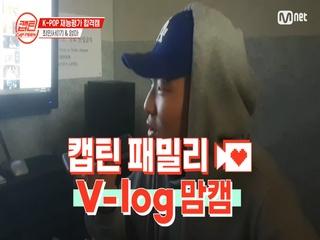 [캡틴] 패밀리 V-log 맘캠 | K-POP 재능평가 합격캠 #최민서