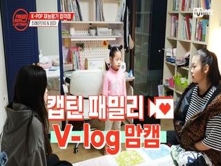 [캡틴] 패밀리 V-log 맘캠 | K-POP 재능평가 합격캠 #최예은