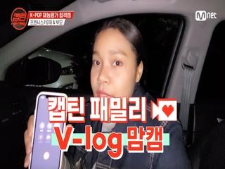 [캡틴] 패밀리 V-log 맘캠 | K-POP 재능평가 합격캠 #프렌시스카