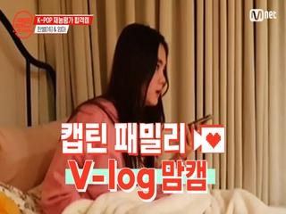 [캡틴] 패밀리 V-log 맘캠 | K-POP 재능평가 합격캠 #한별
