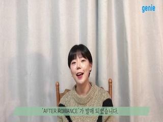 김그레 (Kim Gre) - [AFTER ROMANCE] 발매 인사 영상