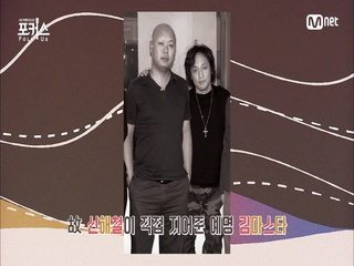 [3회] 라디오에서 만난 故 신해철이 직접 지어준 예명 '김마스타'