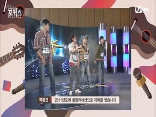 [3회] '<슈퍼스타K 3> 우승자' 울랄라세션 출신 박광선, 그의 인생 두 번째 도전