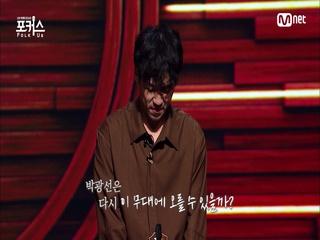 [3회] '무시 못할 경험치' 박광선ㅣ♬ 할아버지와 수박(원곡  강산에)