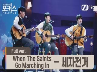 [풀버전] ♬ When The Saints Go Marching In (쎄시봉 OST) - 세자전거 (원곡  강하늘,정우,조복래) @예선 Full ver.