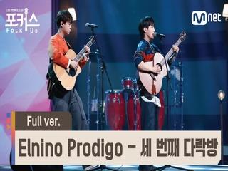 [풀버전] ♬ Elnino Prodigo - 세 번째 다락방 (원곡  윈디시티) @예선 Full ver.