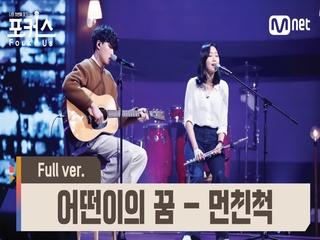 [풀버전] ♬ 어떤이의 꿈 - 먼친척 (원곡  봄여름가을겨울) @예선 Full ver.