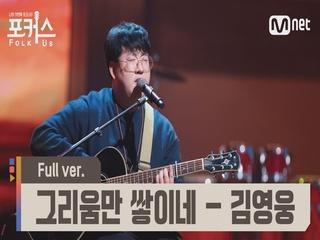 [풀버전] ♬ 그리움만 쌓이네 - 김영웅 (원곡  여진) @예선 Full ver.