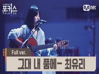 [풀버전] ♬ 그대 내 품에 - 최유리 (원곡  유재하) @예선 Full ver.