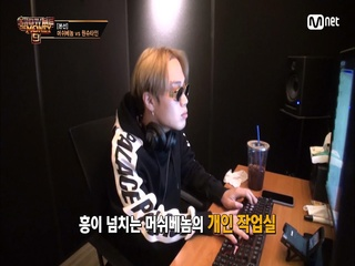 [8회] '왜 이리 꼼꼼한 것이냐' 머쉬베놈 프로듀서(?)의 본선 준비