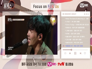 [포커스] Focus on Folk Us #3