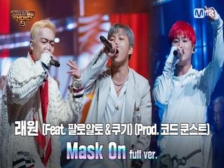 [8회/풀버전] 'Mask On' (Feat. 팔로알토 & 쿠기(Coogie)) (Prod. 코드 쿤스트) - 래원 @본선 full ver.