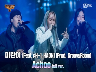 [8회/풀버전] 'Achoo' (Feat. pH-1, HAON) (Prod. GroovyRoom) - 미란이 @본선 full ver.