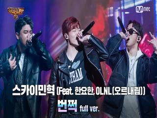 [8회/풀버전] '번쩍' (Feat. 한요한, OLNL(오르내림)) - 스카이민혁 @본선 full ver.