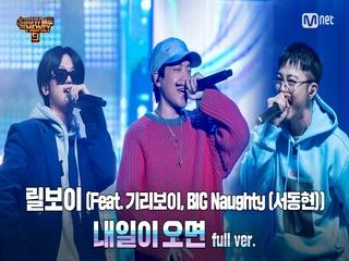 [8회/풀버전] '내일이 오면' (Feat. 기리보이, BIG Naughty(서동현)) - 릴보이 @본선 full ver.
