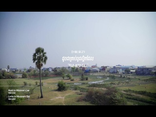 Joyful School Song in Cambodia (?????????????????)