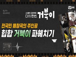 [다시한번/스페셜] 쇼미더거북이! 내적댄스유발☆ 거북이 음악 세계관 파헤치기 l 12/9(수) 밤 9시