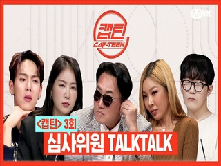 [캡틴] 심사위원 TALKTALK #3 l 목요일 저녁 8시 30분 Mnet