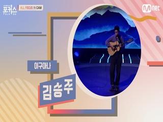 [ALL FOCUS IN CAM] ♬ 이구아나 - 김승주 (원곡  강산에)